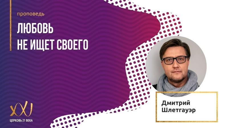 21.04.2019 - Дмитрий Шлетгауэр Любовь не ищет своего