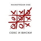 MainstreaM One альбом Секс и виски