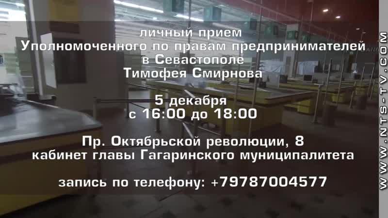 Притеснённых чиновниками и рейдерами севастопольских предпринимателей примет бизнес-омбудсмен