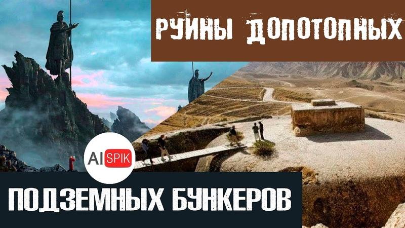 Руины ДОПОТОПНЫХ подземных БУНКЕРОВ.