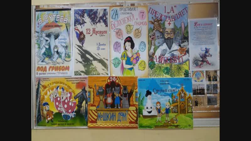 Театральный фестиваль ГБОУ Школа 113. Выступление 1-4 классов