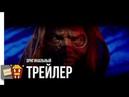 КАЛЕЙДОСКОП УЖАСОВ (Сезон 1) — Трейлер | 2019 | Новые трейлеры