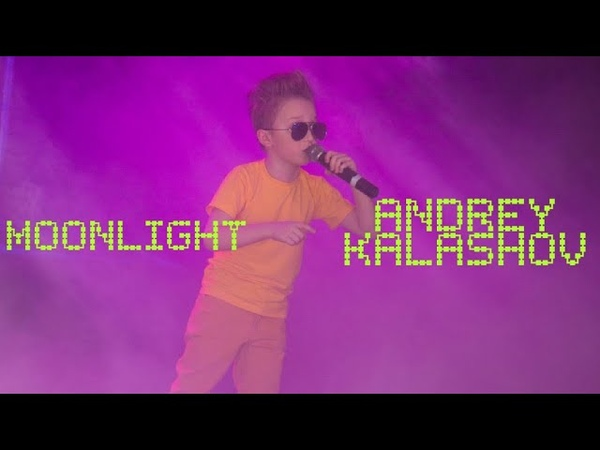 Хорошо исполнил песню Moonlight Андрей Калашов cover XXXTentacion
