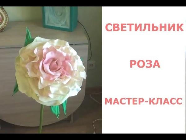 СВЕТИЛЬНИК-РОЗА ИЗ ФОАМИРАНА МАСТЕР КЛАСС