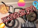 КАК КУПИТЬ BMX ДРУГУ PBR ПБР