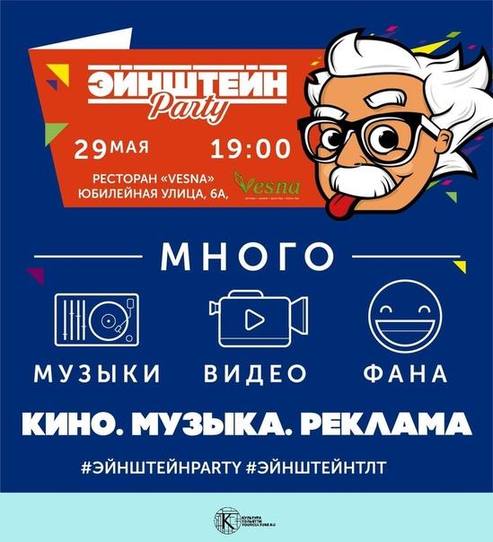 Эйнштейн Party Тольятти | Кино и Музыка
