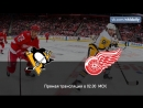 Pittsburgh Penguins 🆚 Detroit Red Wings