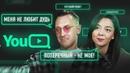 Марина Кравец x Т Killah Звезды ТВ отвечают на вопросы о YouTube