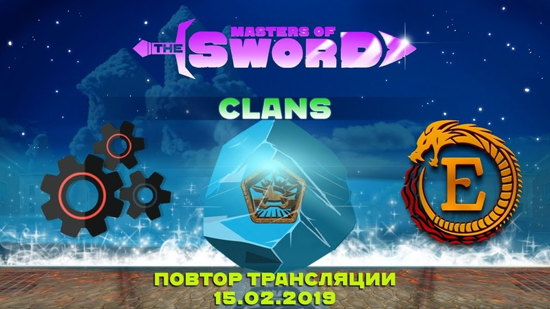 Silvers vs Eternity Advanced Masters of the sword. CLANs 15.2.2019