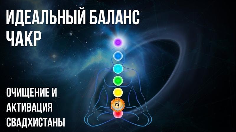 ☸ Идеальный баланс чакр Очищение и Активация Свадхистана ☸