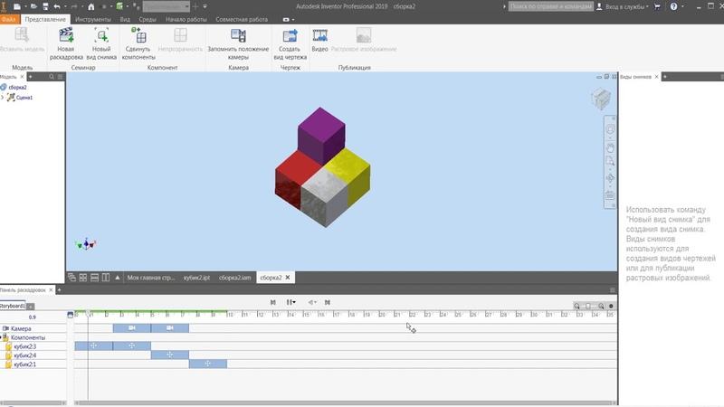 Создание схемы разборки сборки. Autodesk Inventor