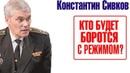 🆘 ПОЧЕМУ НАРОД НЕ ВЫЙДЕТ НА УЛИЦЫ С ЛОМАМИ И КИРКАМИ Константин Сивков / Путин Медведев