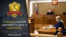 Слишком строгий приговор по делу о наркотиках: на поиск справедливости уходят годы