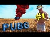 Дермо и ник у тебя дермо Нарезка смешных моментов PUBG #1 MAKOTO