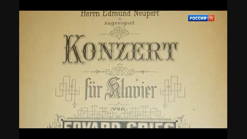 Абсолютный слух 278 10№14 Джакомо Мейербер Концерт для фортепиано с оркестром Э Грига Ф Шуберт