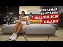 Тренды в дизайне 2018 iSaloni в Милане