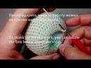 Как правильно наполнять игрушки. How to fill the toys correctly. Amigurumi. Crochet.