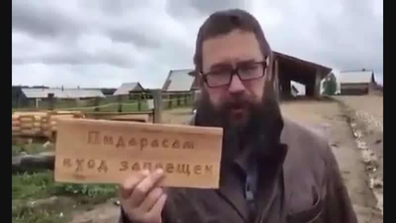Пидарасам вход запрещен
