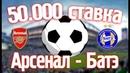 Поставил 50000 рублей УЕФА Арсенал - БАТЭ Ставки на спорт!