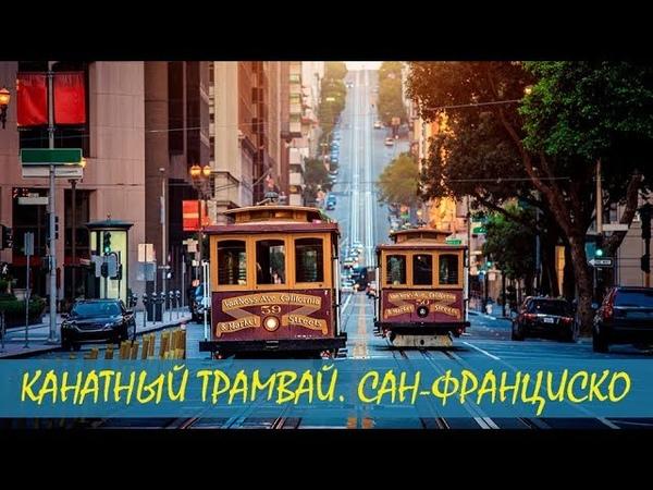 Канатный трамвай в Сан-Франциско. San Francisco cable car. USA