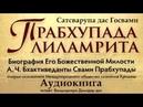 Прабхупада Лиламрита 65 Часть 2 КРУГОСВЕТНОЕ ПУТЕШЕСТВИЕ аудиокнига
