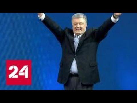 Зеленский ткнул в Порошенко отрубленными руками - Россия 24