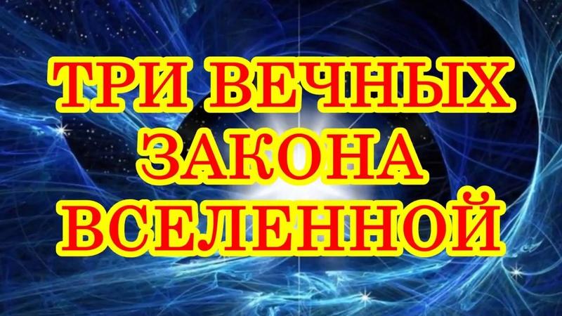 Три вечных закона вселенной. Закон притяжения, Наука сознательного творения, Искусство разрешения