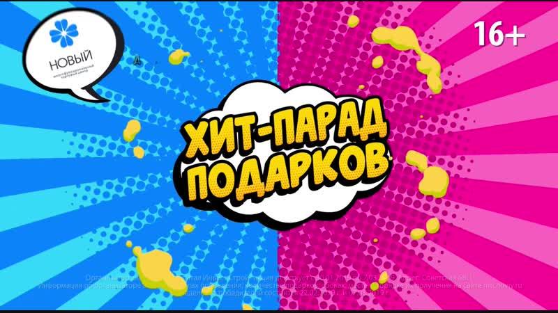 ХИТ ПАРАД ПОДАРКОВ В МТЦ НОВЫЙ