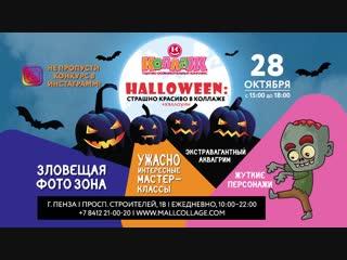 📅 28 октября: приглашение на страшно красивый halloween в трк «коллаж» 🎃