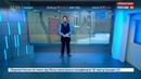 Новости на Россия 24 • Нехорошая квартира в доме сидящего в США Виктора Бута было подпольное казино