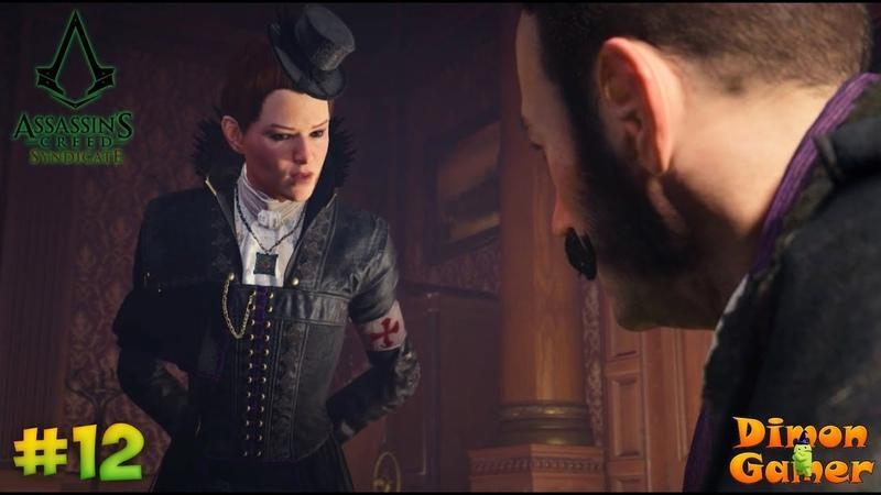 Прохождение игры Assassin's Creed Syndicate (PC) 12 (Конец Обмана)