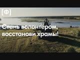 #Яволонтер - Люди со всей страны восстанавливают храмы Русского Севера, 12+