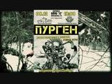 Приглашение на концерт группы ПУРГЕН. в компании ОГО-П-ОГО и