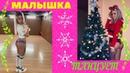 Крутит Попой | Красиво Танцует 76 | Dance Малышка танцует Тверк | Русская Секси