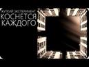 ЭКСПЕРИМЕНТ ВСЕЛЕННАЯ - 25 Спустя 50 лет / Выводы