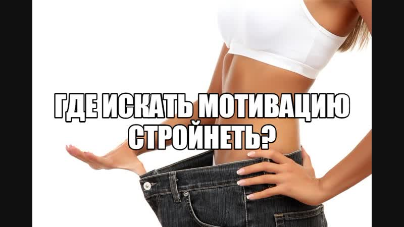 Как поставить себе цель стройная фигура без целлюлита Мотивация худеть стройное тело достижение цели Консультация психолога