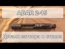 ADAR 2-15 АДАР 2-15. Затворная группа и детали ствола.