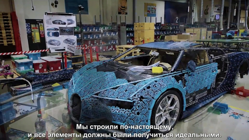 The Amazing Life - Полноразмерная версия Bugatti Chiron от LEGO Technic (Смотри как мы это сделали).