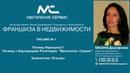 Модуль 1 Почему с Франшизой КР Мегаполис Сервис ЛЕГКО зарабатывать деньги в недвижимости