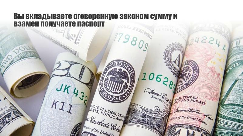 Гражданство за деньги легально ли это