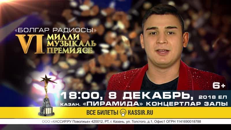 Данир Сабиров Болгар радиосы VI Милли музыкаль премиясен тапшыру тантанасына чакыра!