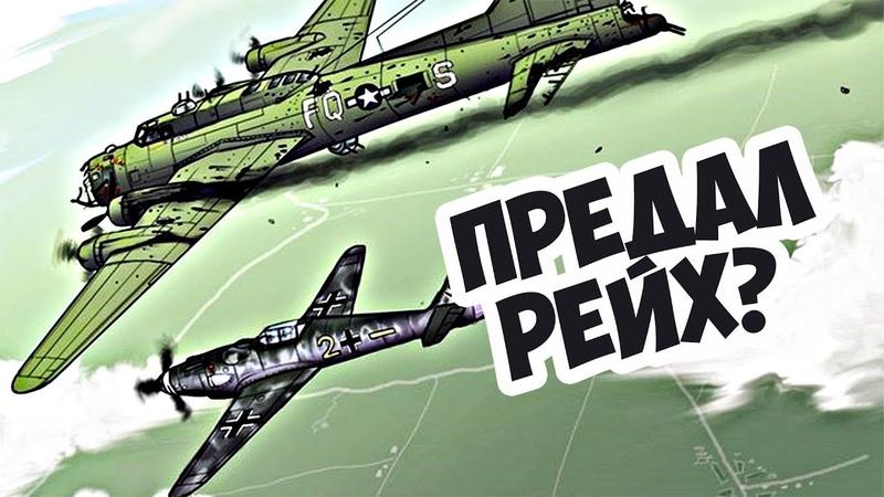 Предательство или Благородство? Невероятный поступок пилота Люфтваффе