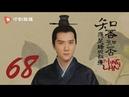知否知否应是绿肥红瘦【未删减】68(赵丽颖、冯绍峰、朱一龙 领衔主演65