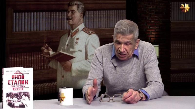 Иной Сталин - СССР в 1933-1937 гг. Юрий Жуков! Геополитика! Думайте и Решайте САМИ!