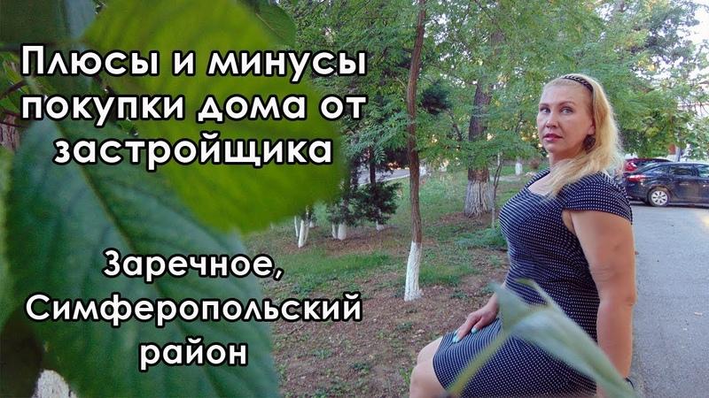 Плюсы и минусы покупки дома в Крыму в Заречном