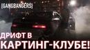 GANGBANGERS | КАРТИНГ, ДРИФТ, БЕРНАУТ