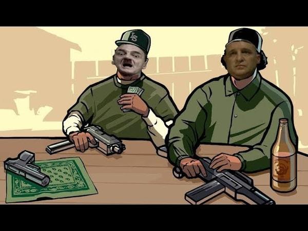 Гитлер снова играет в GTA SA