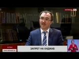 Казахстанским школьницам в платках запретили входить в школу