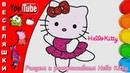 Рисуем и раскрашиваем Хелло Китти Hello Kitty для детей рисовалка раскраска 2019