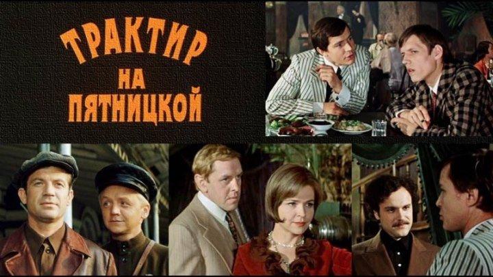 х.ф. « ТРАКТИР НА ПЯТНИЦКОЙ » 1977.Ⓜ